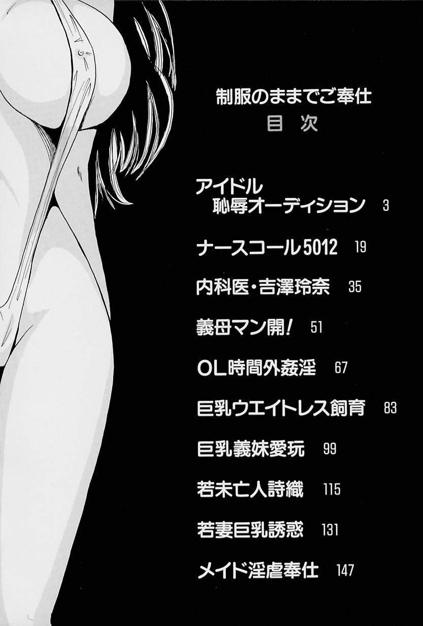 Seifuku no Mama de Gohoushi 5