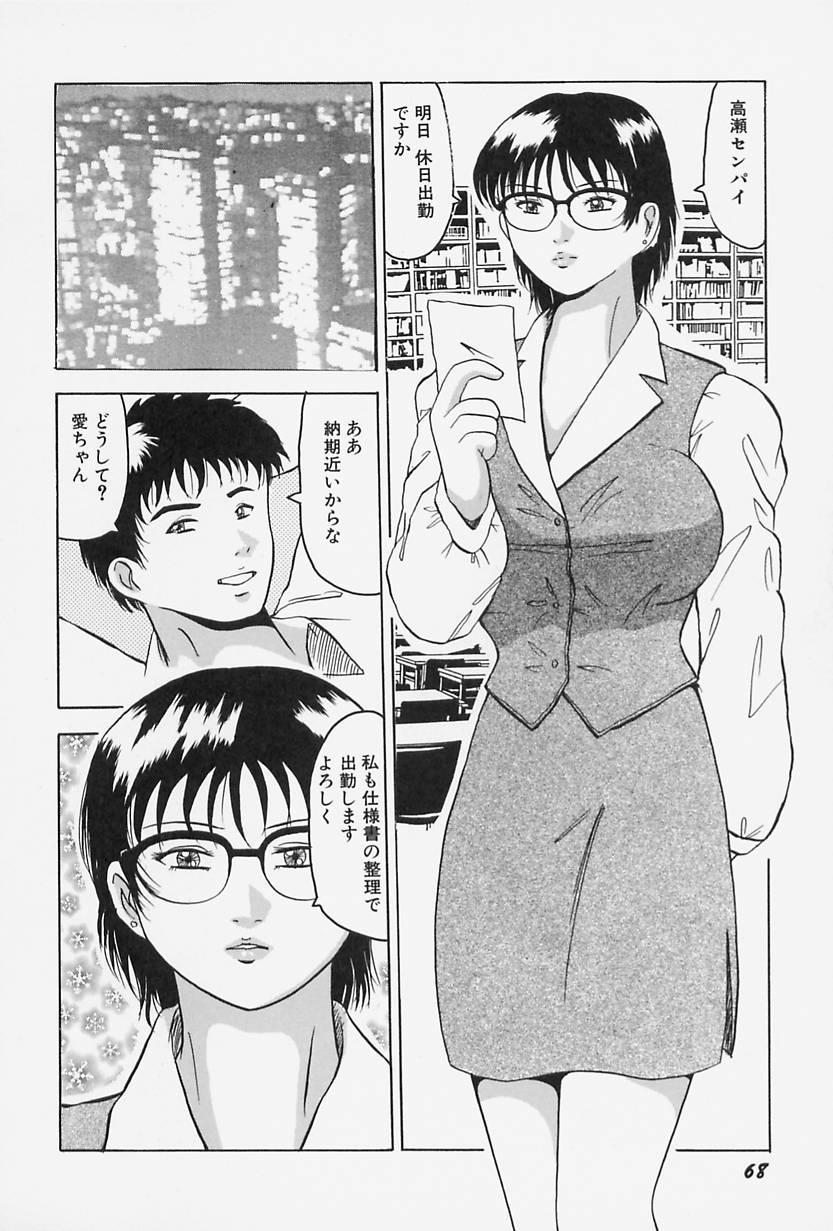 Seifuku no Mama de Gohoushi 71