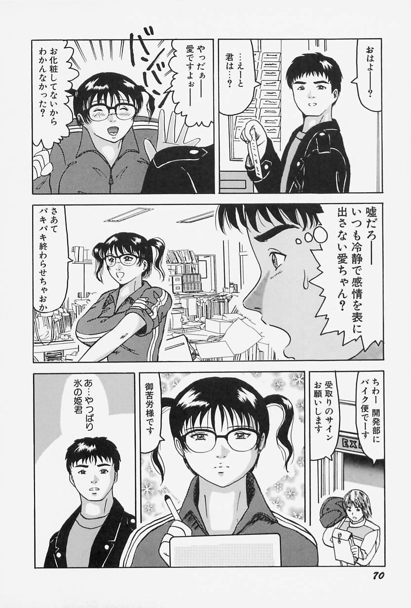 Seifuku no Mama de Gohoushi 73