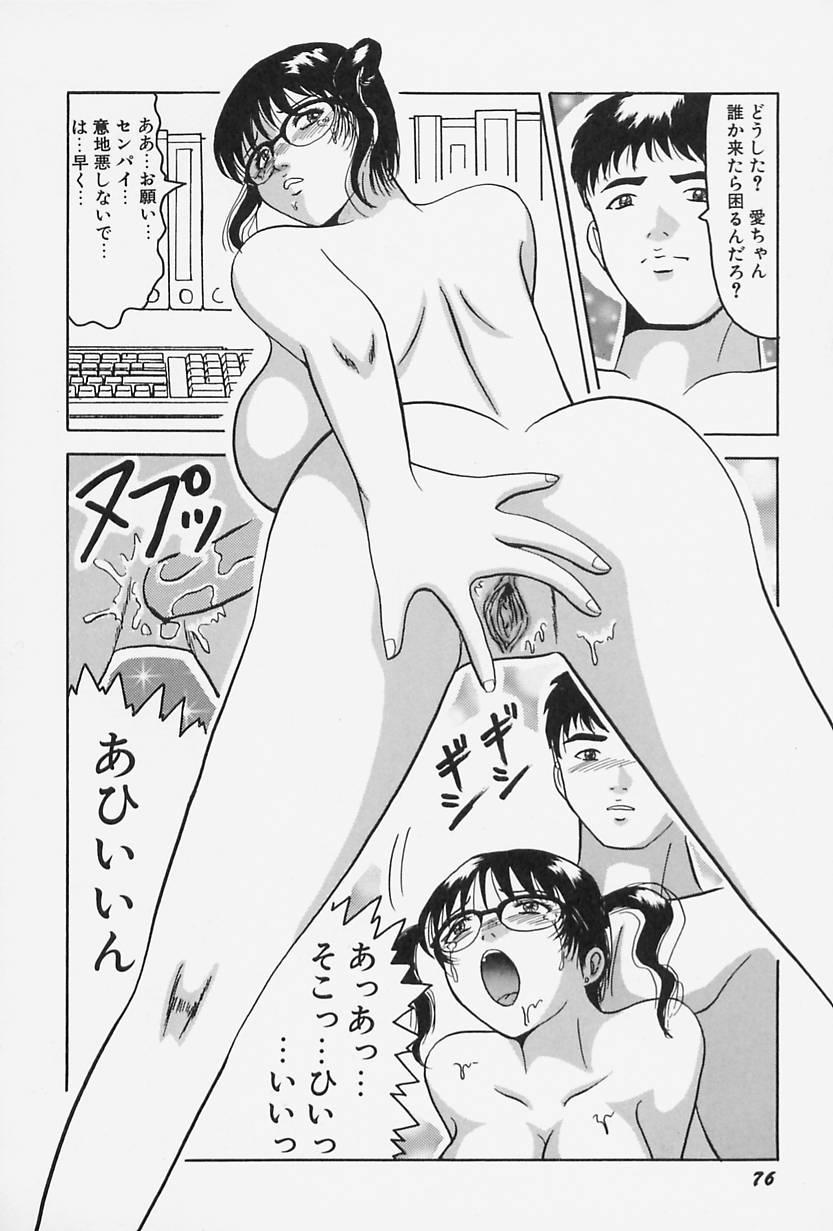Seifuku no Mama de Gohoushi 79