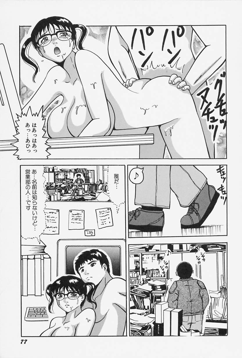 Seifuku no Mama de Gohoushi 80