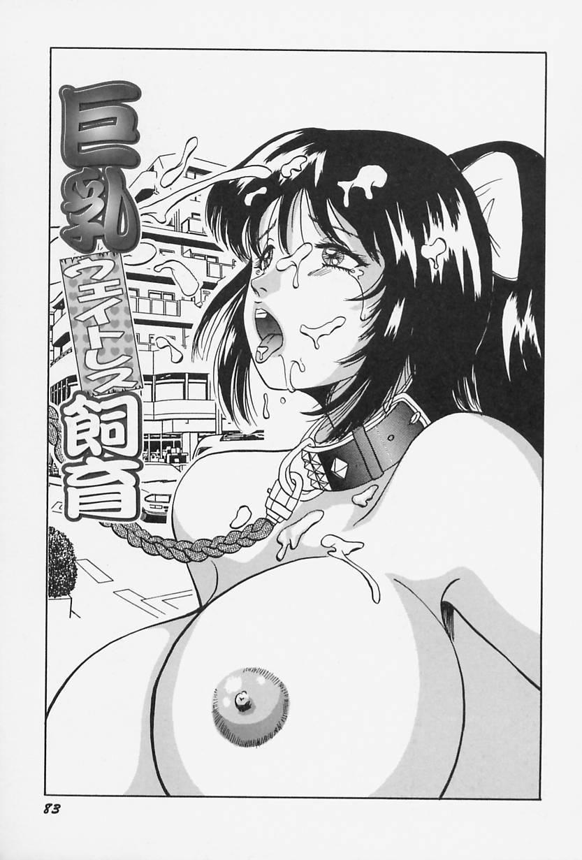 Seifuku no Mama de Gohoushi 86