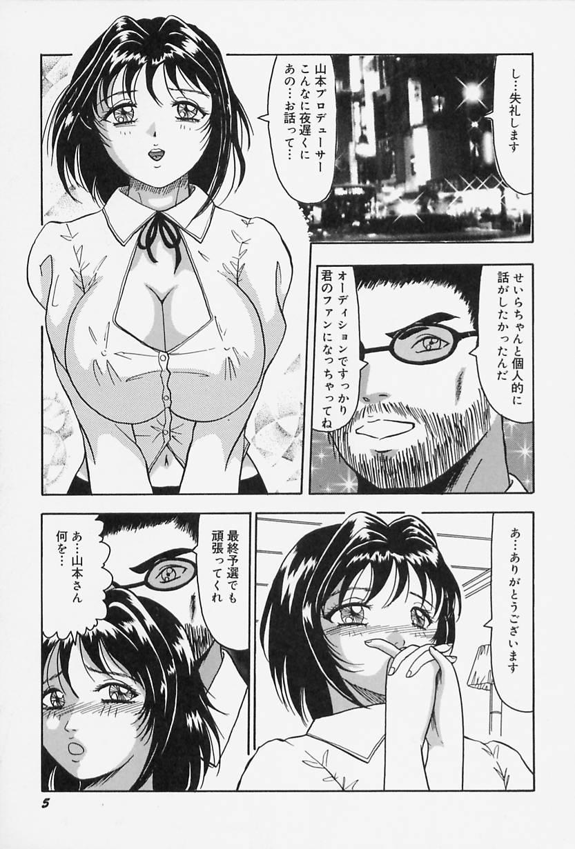 Seifuku no Mama de Gohoushi 8