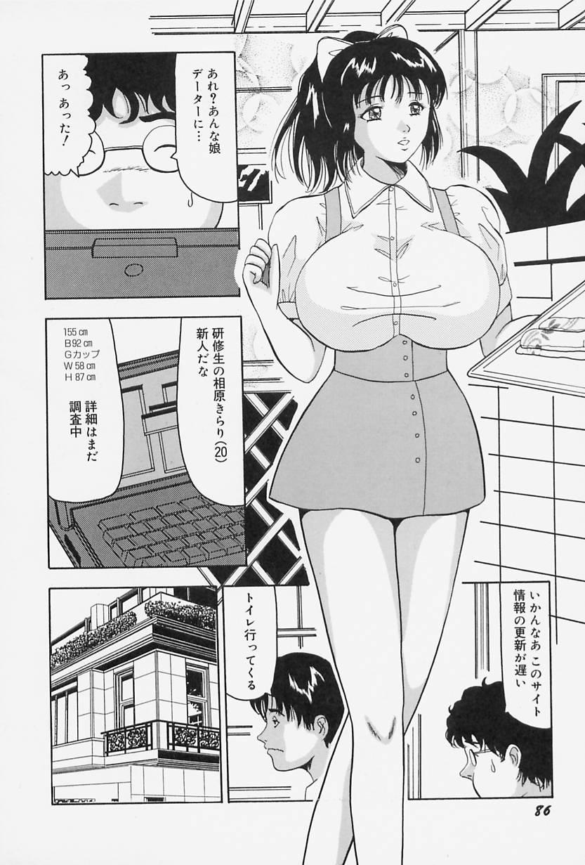 Seifuku no Mama de Gohoushi 89