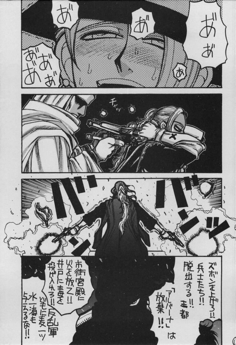 UFO 2000 Nana Koku-hime 10