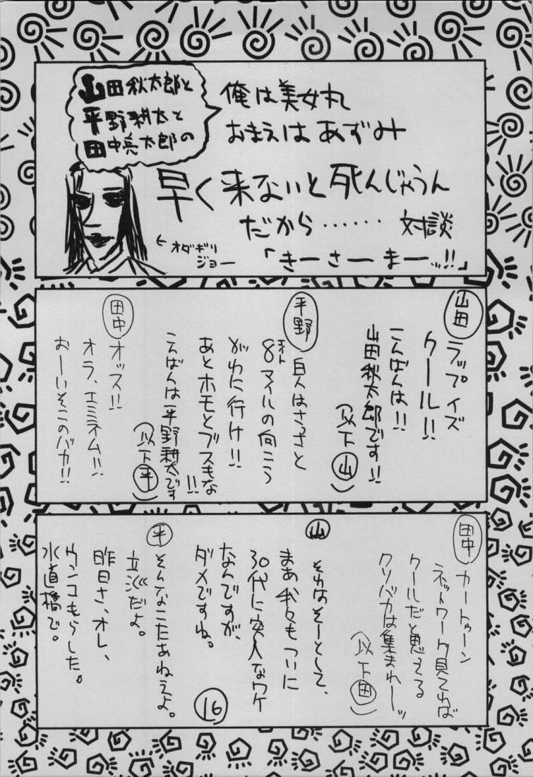 UFO 2000 Nana Koku-hime 13