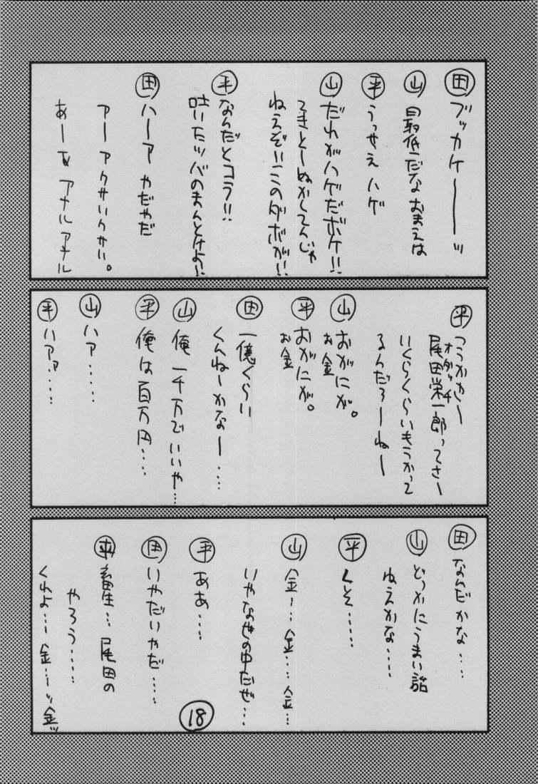 UFO 2000 Nana Koku-hime 15