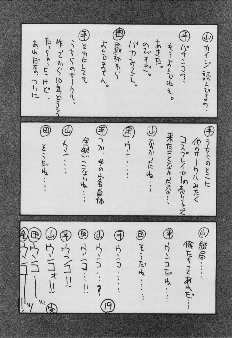 UFO 2000 Nana Koku-hime 16
