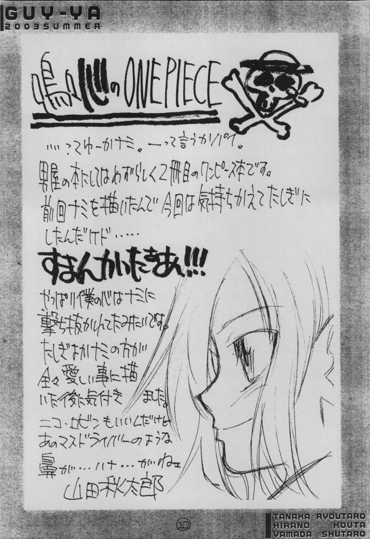 UFO 2000 Nana Koku-hime 17