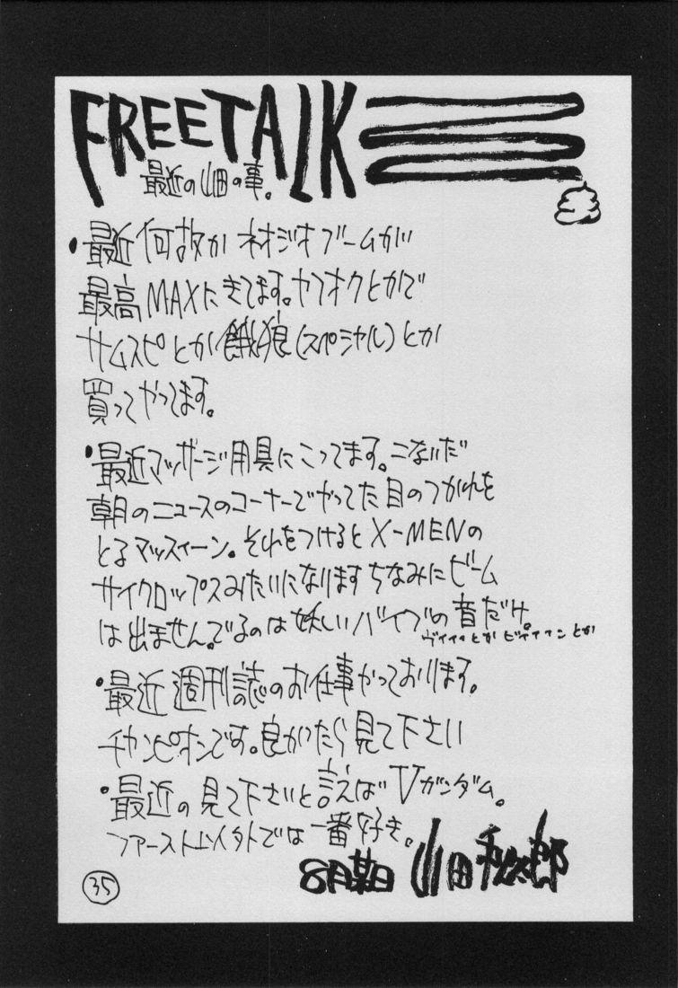 UFO 2000 Nana Koku-hime 31