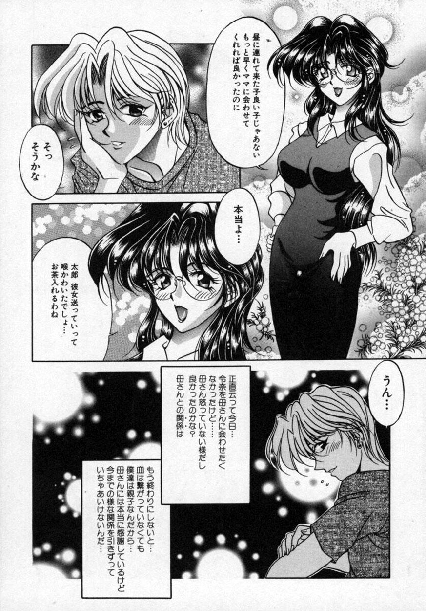 Hana no Kage   Shadow of Splendor 101