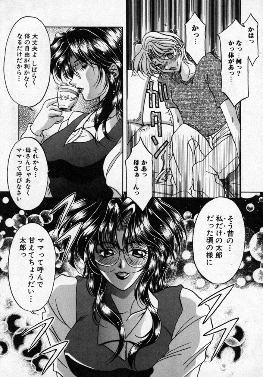 Hana no Kage   Shadow of Splendor 103