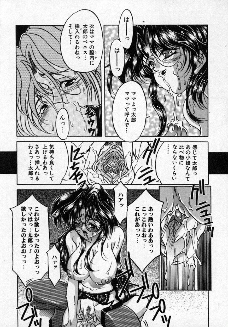 Hana no Kage   Shadow of Splendor 109