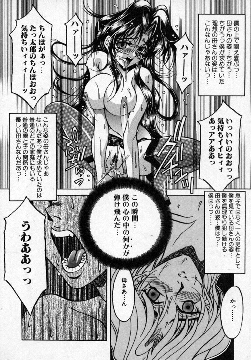 Hana no Kage   Shadow of Splendor 112