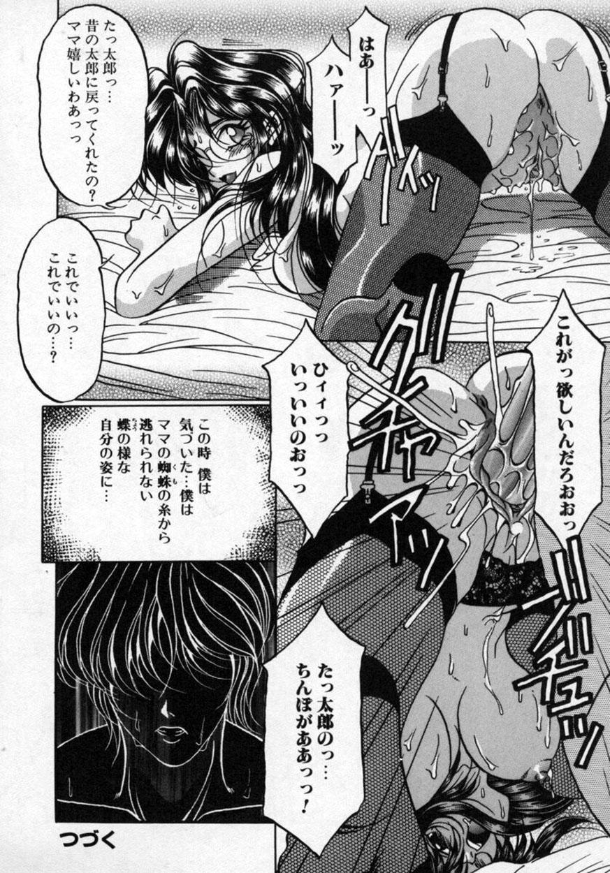 Hana no Kage   Shadow of Splendor 114