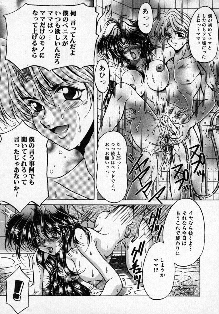 Hana no Kage   Shadow of Splendor 115