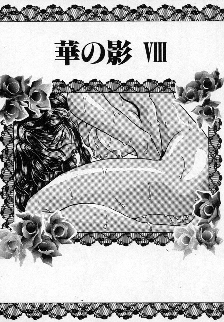 Hana no Kage   Shadow of Splendor 116
