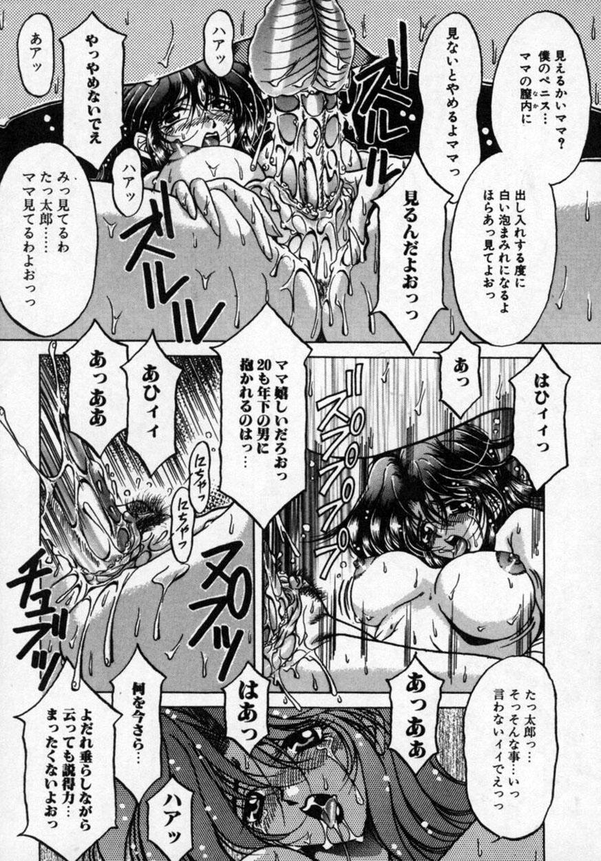 Hana no Kage   Shadow of Splendor 121