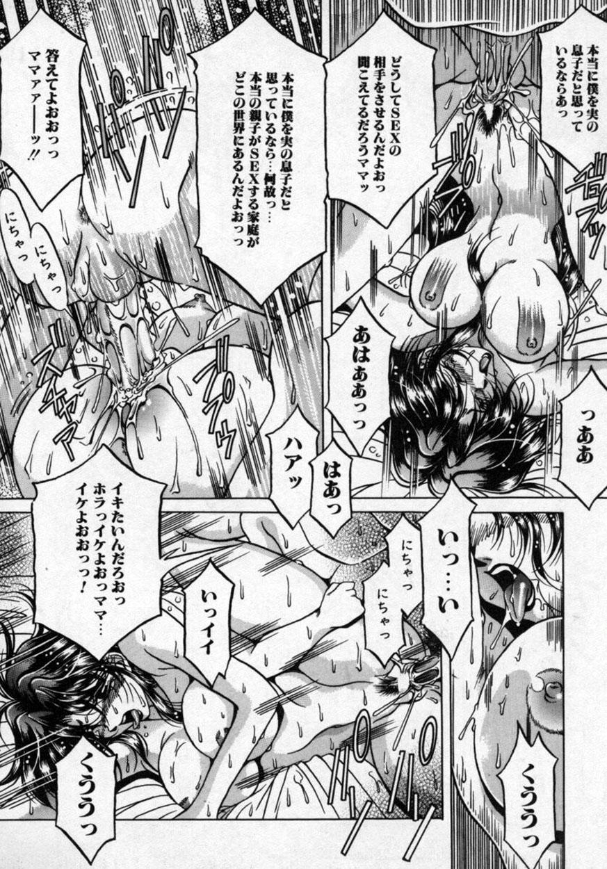 Hana no Kage   Shadow of Splendor 122
