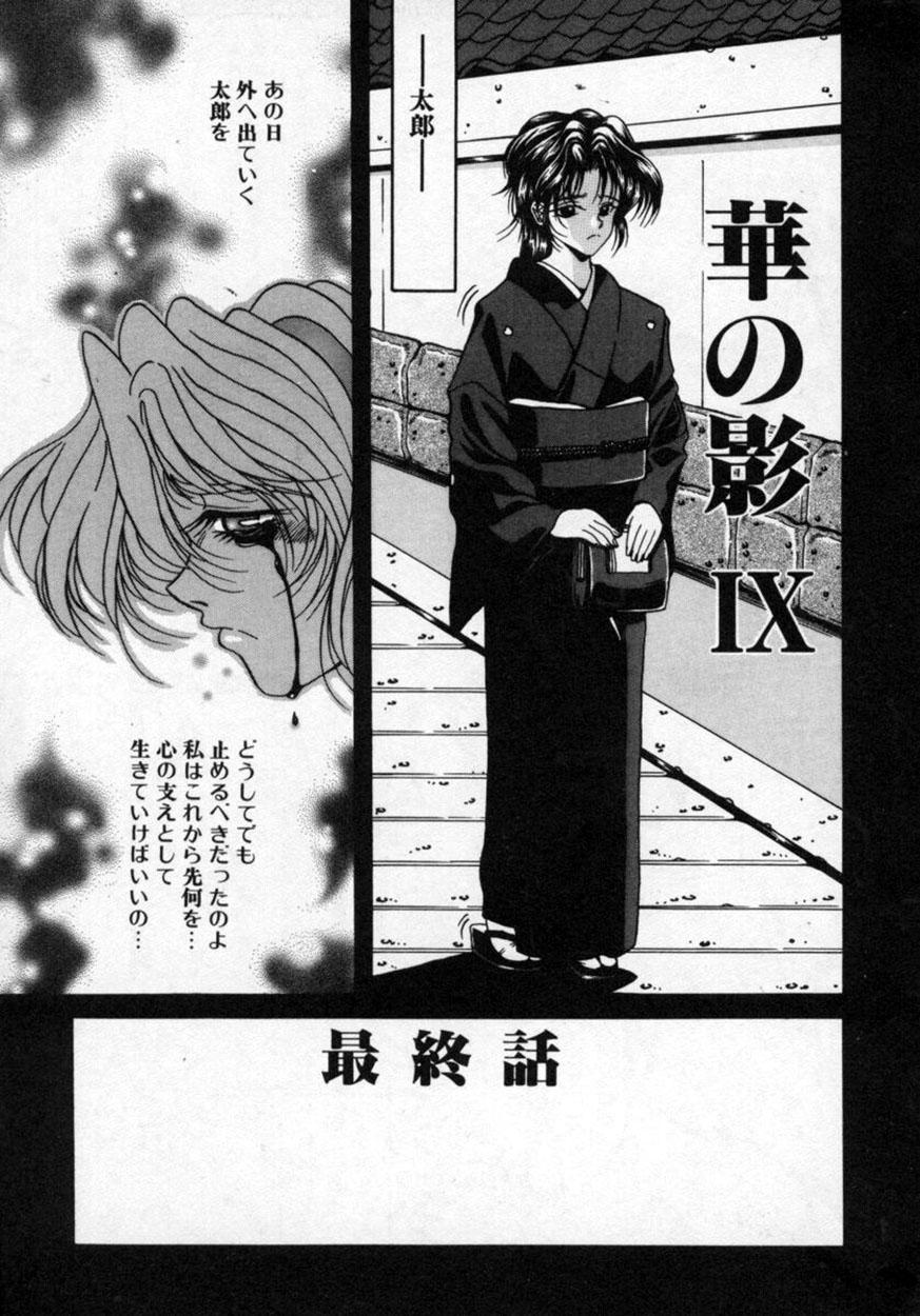 Hana no Kage   Shadow of Splendor 131