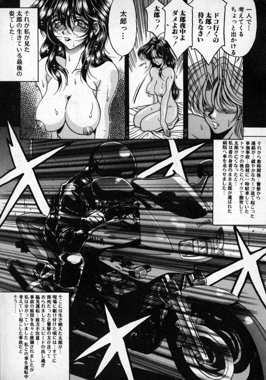 Hana no Kage   Shadow of Splendor 139
