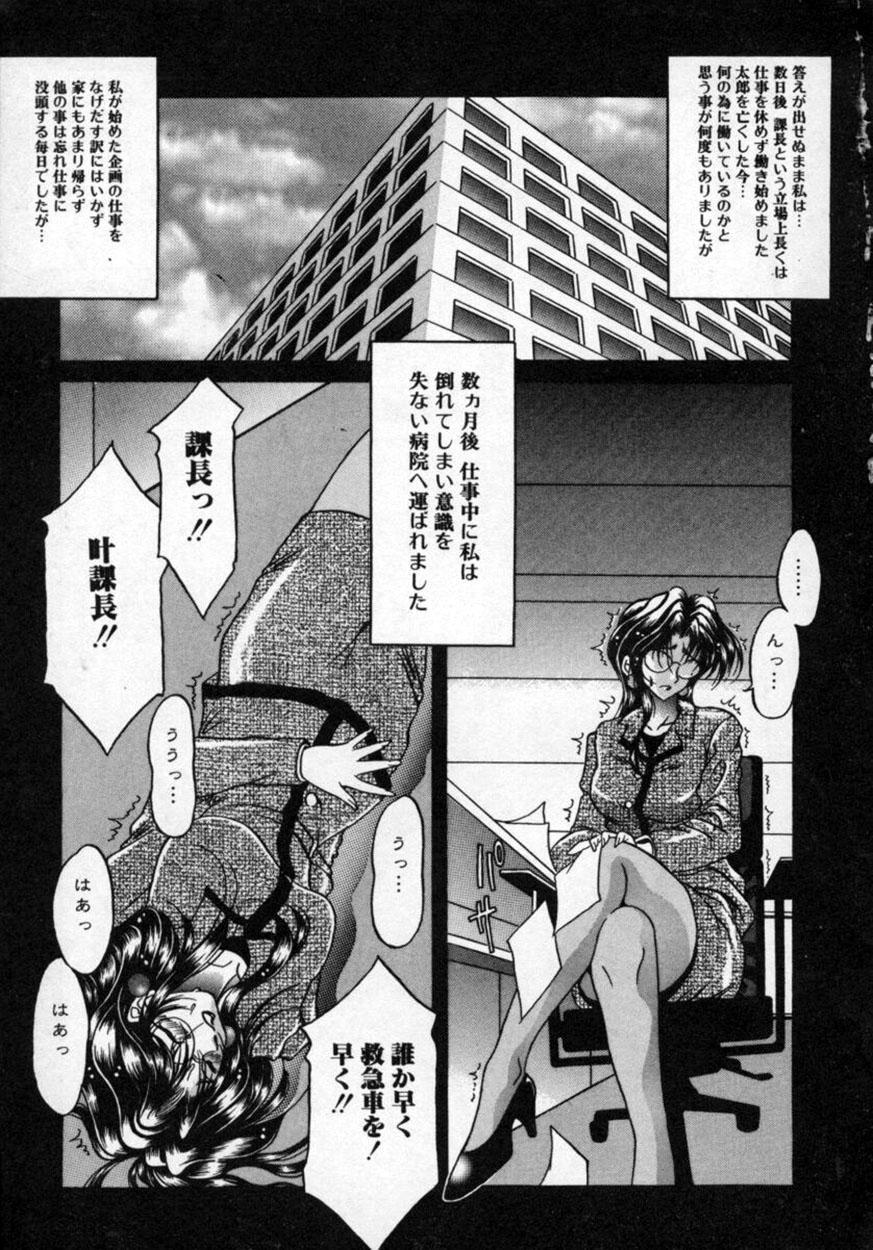 Hana no Kage   Shadow of Splendor 141