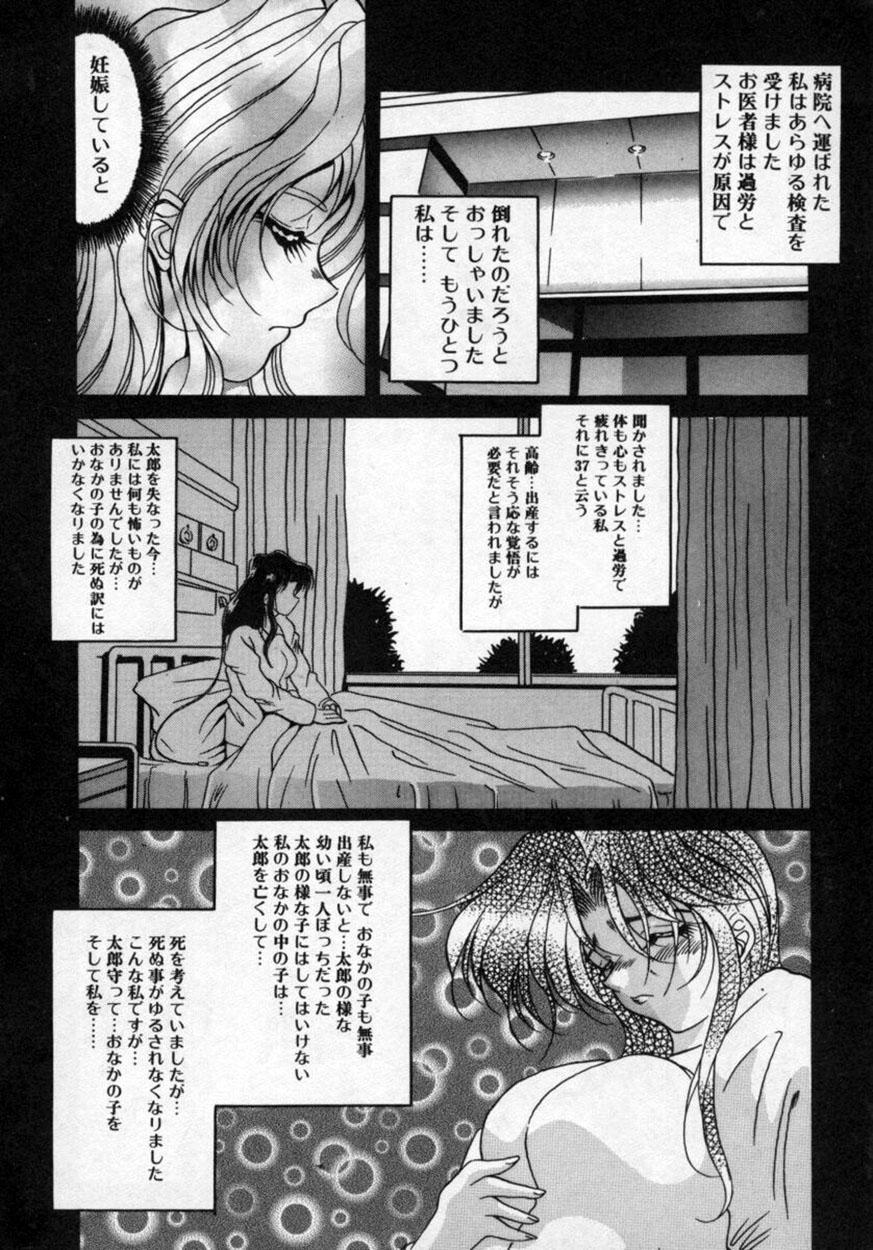 Hana no Kage   Shadow of Splendor 142