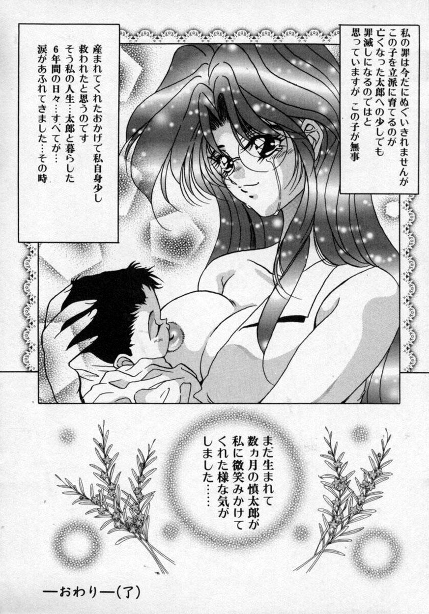 Hana no Kage   Shadow of Splendor 146