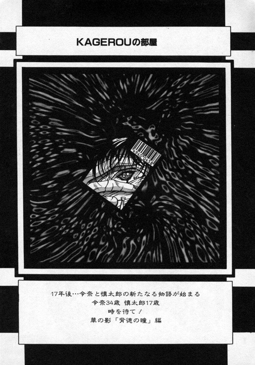Hana no Kage   Shadow of Splendor 147
