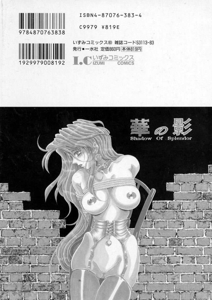 Hana no Kage   Shadow of Splendor 151