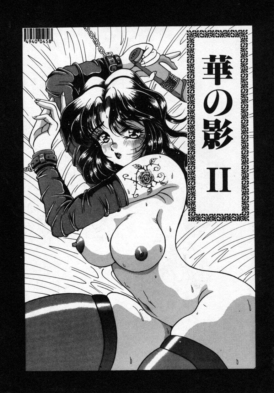 Hana no Kage   Shadow of Splendor 22