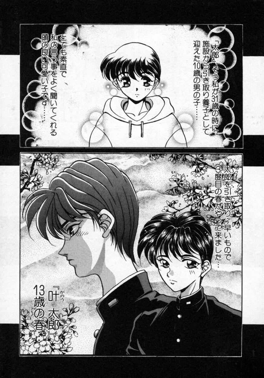 Hana no Kage   Shadow of Splendor 23