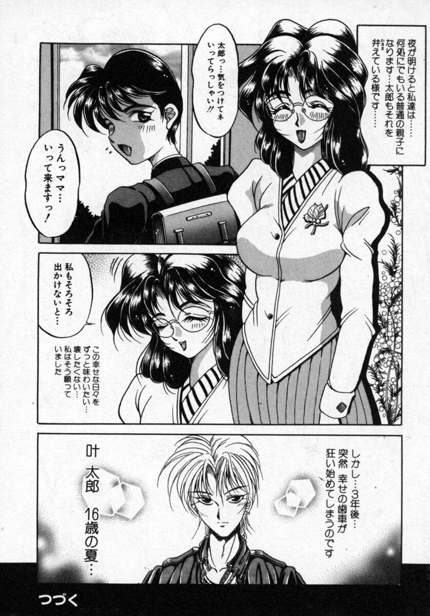 Hana no Kage   Shadow of Splendor 34