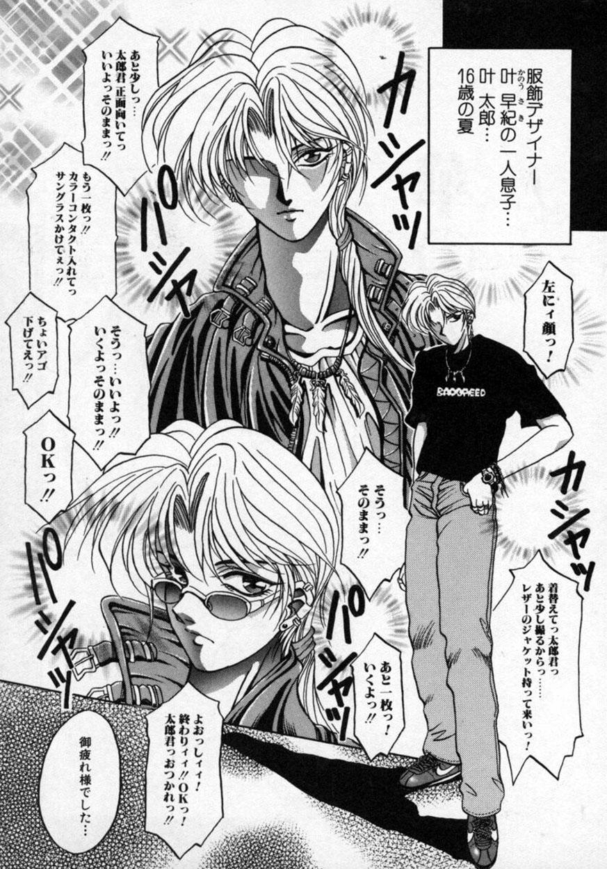 Hana no Kage   Shadow of Splendor 35