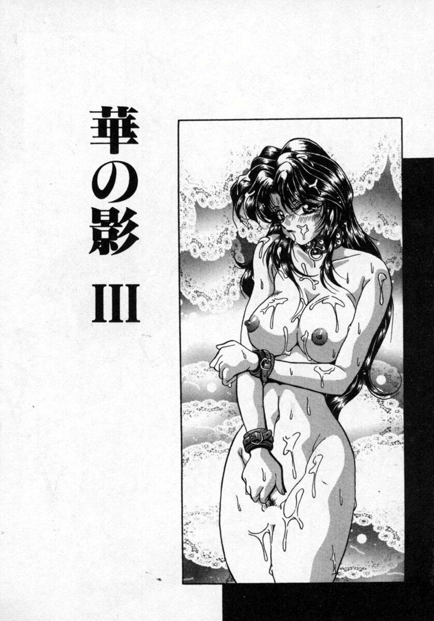 Hana no Kage   Shadow of Splendor 36