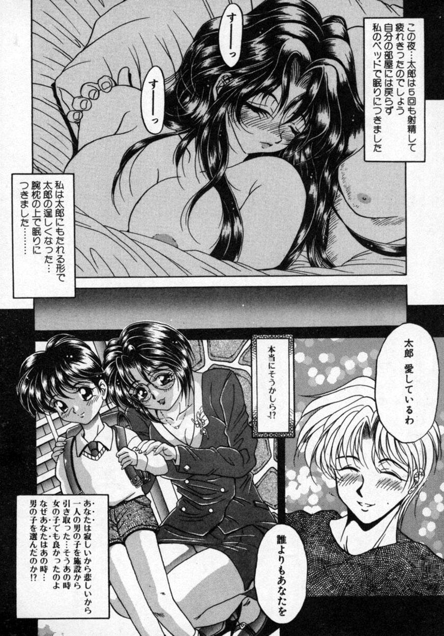 Hana no Kage   Shadow of Splendor 56