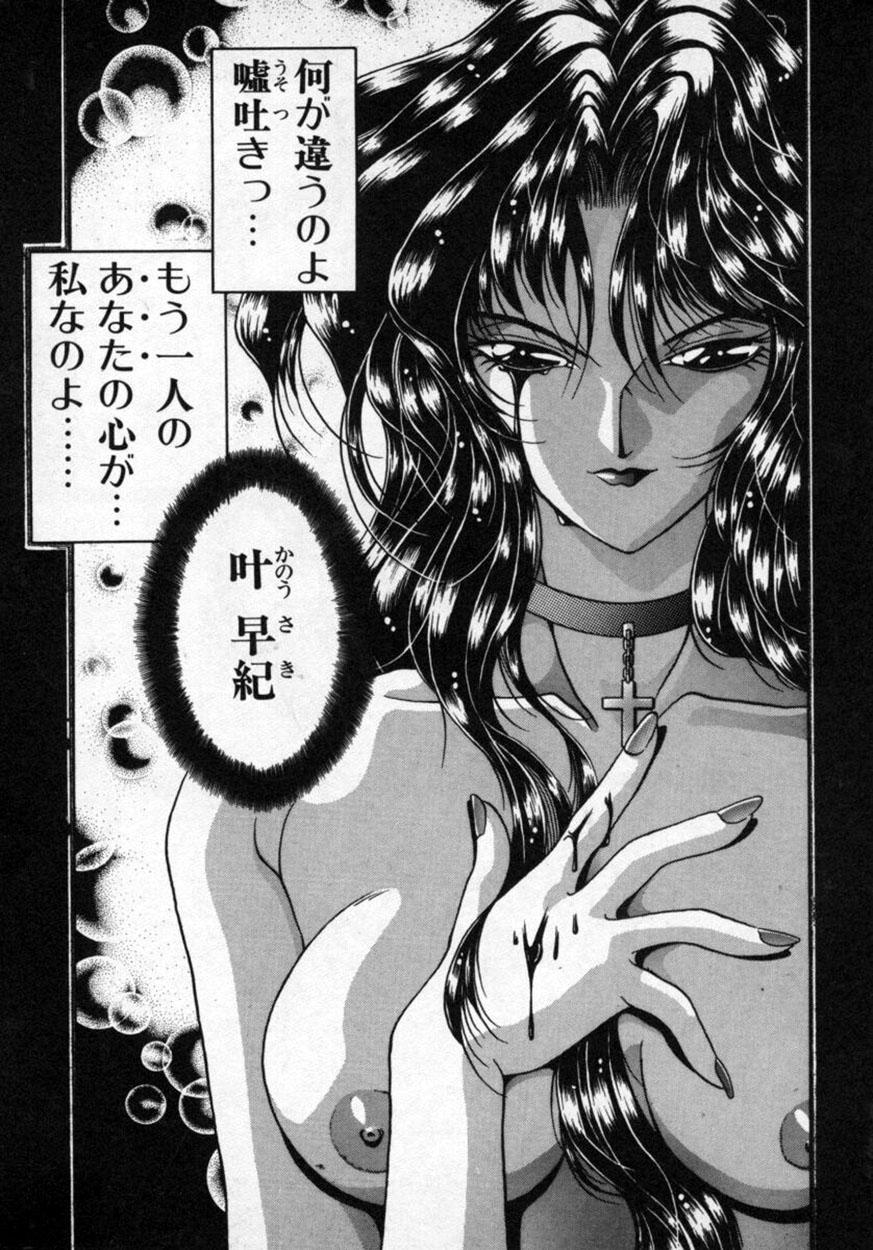 Hana no Kage   Shadow of Splendor 58
