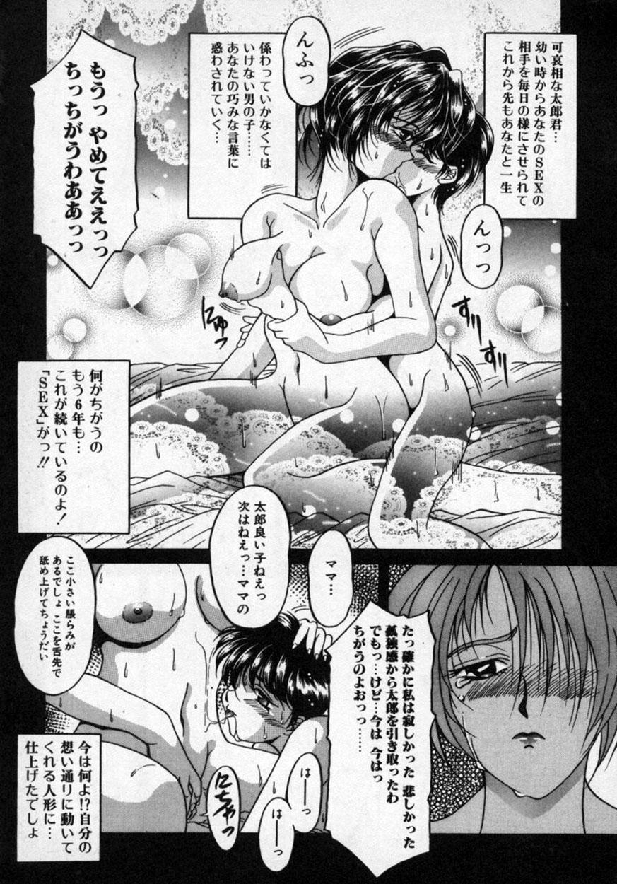 Hana no Kage   Shadow of Splendor 59