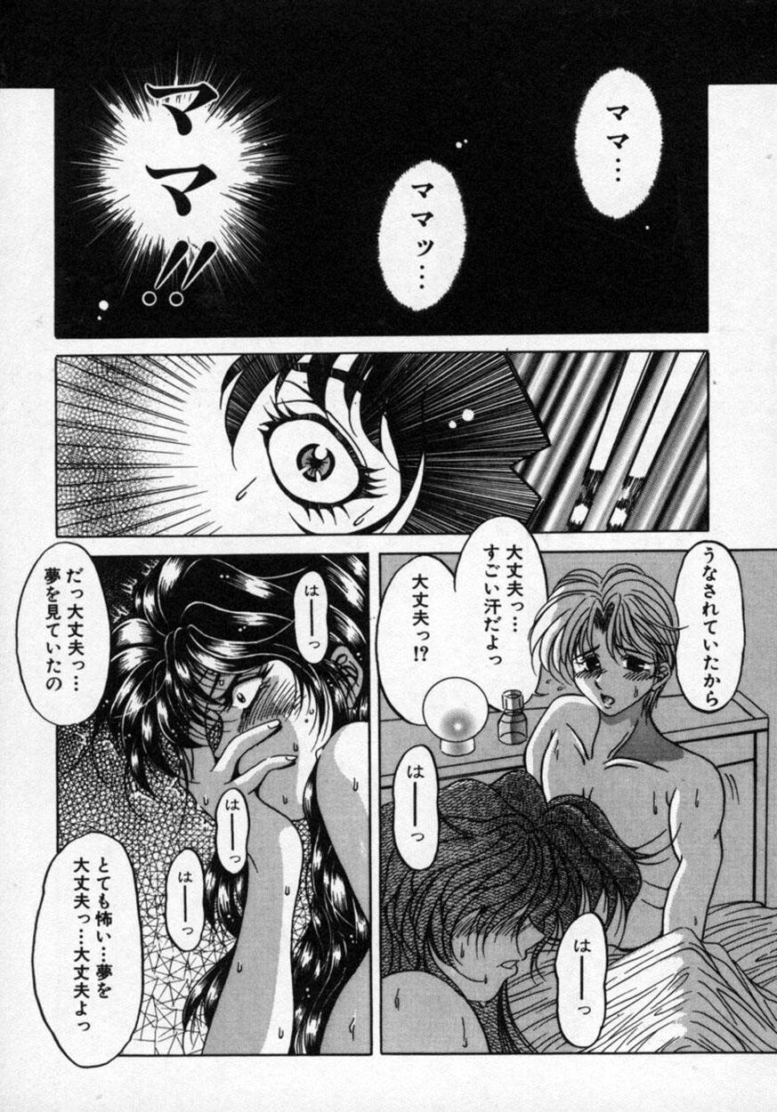 Hana no Kage   Shadow of Splendor 63