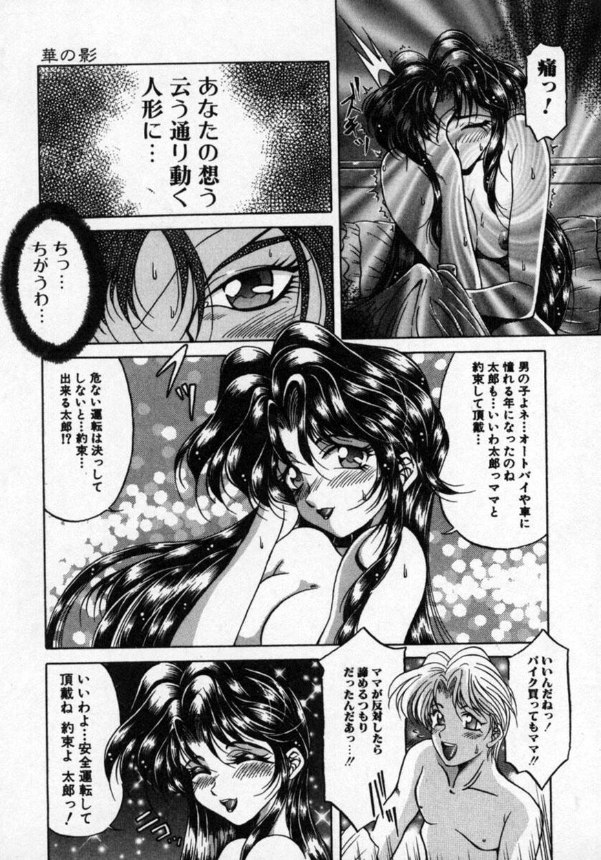 Hana no Kage   Shadow of Splendor 65