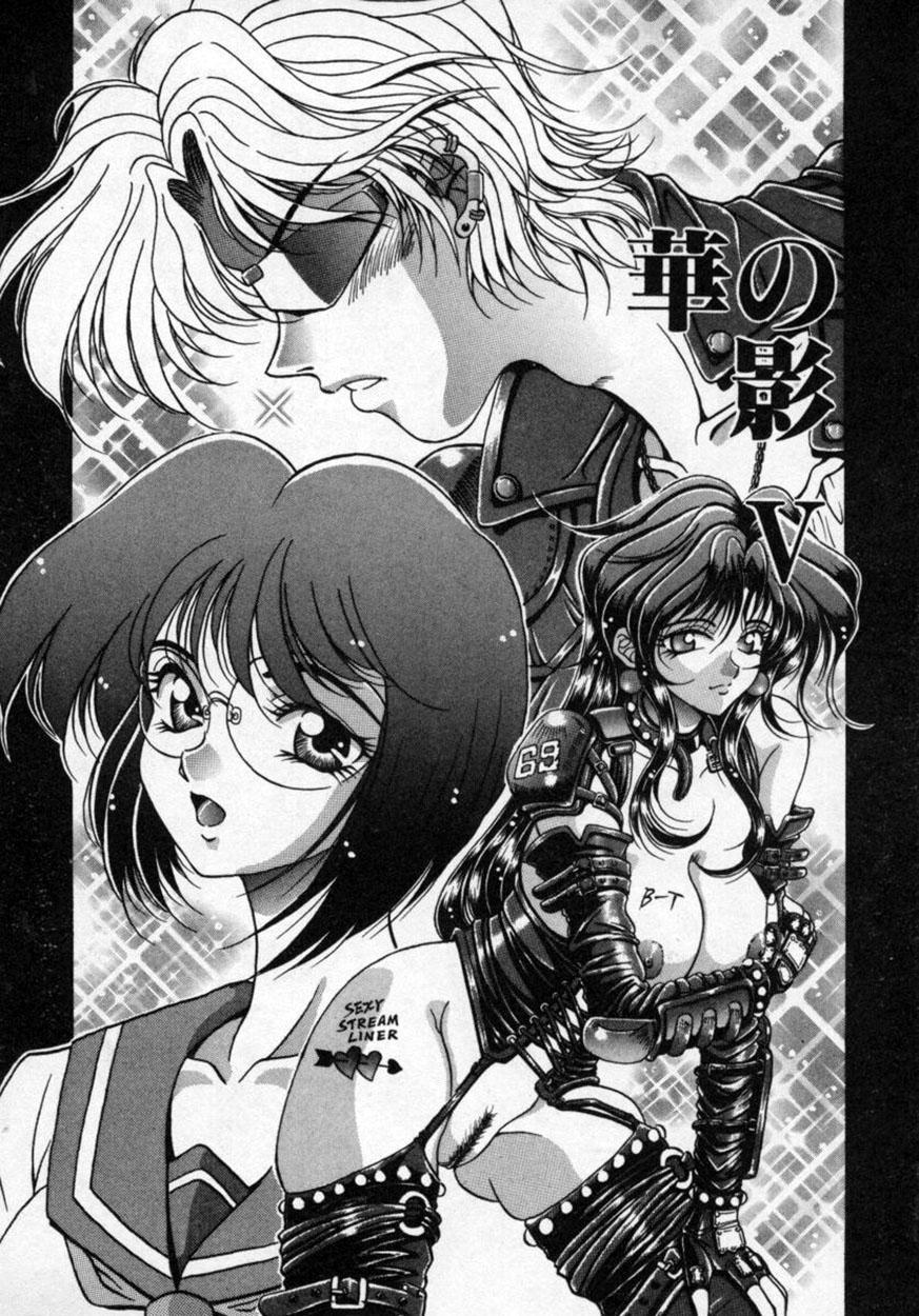 Hana no Kage   Shadow of Splendor 68