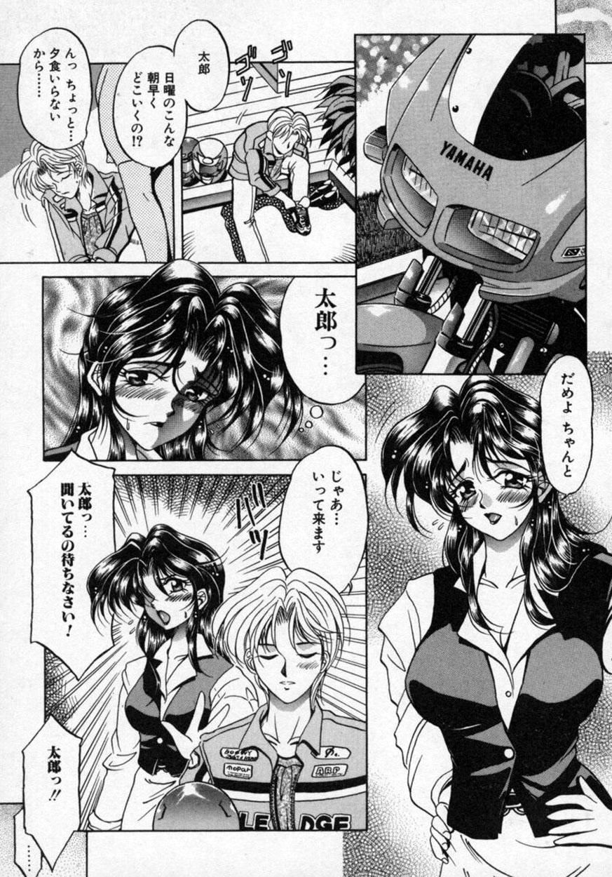 Hana no Kage   Shadow of Splendor 73