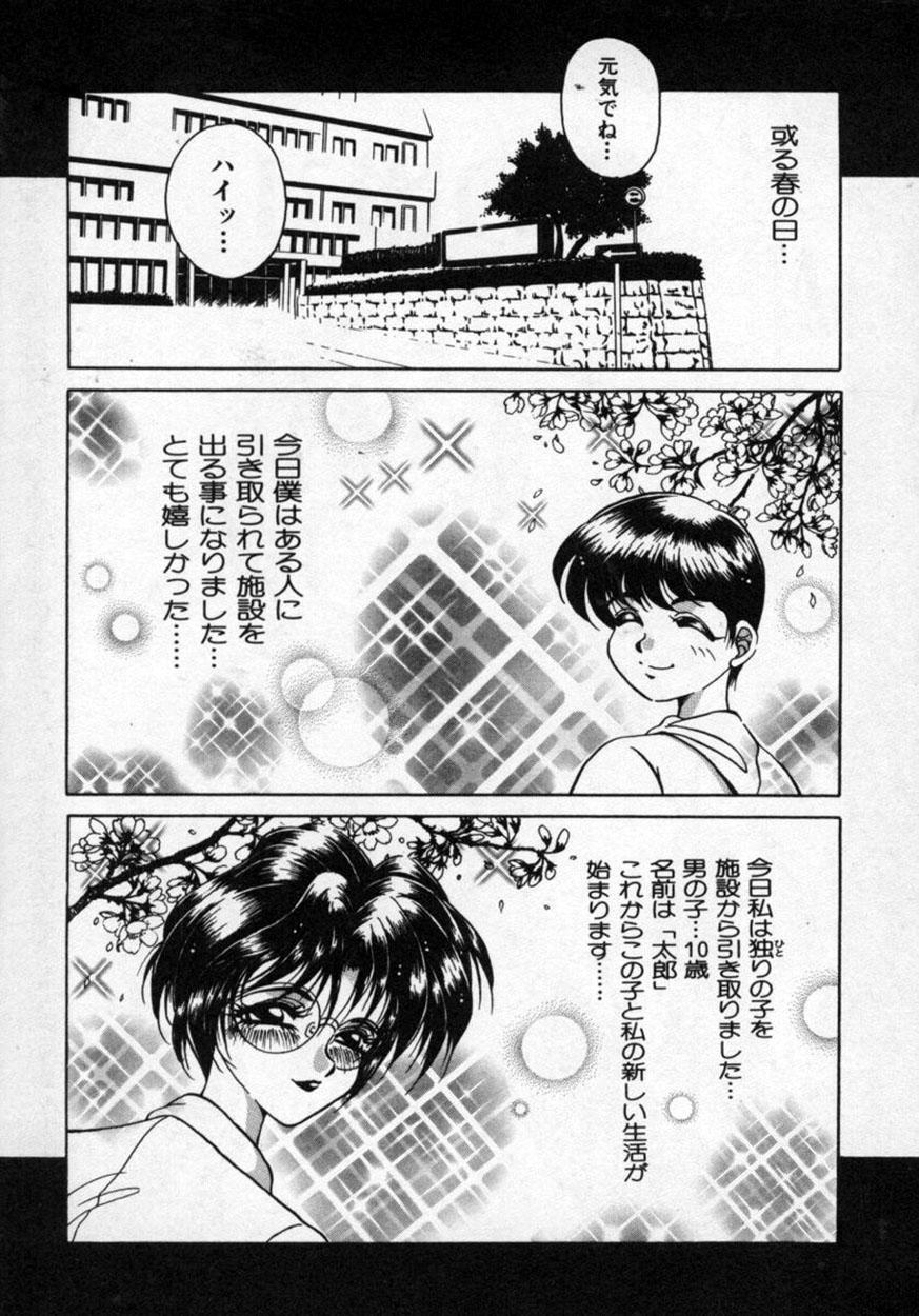 Hana no Kage   Shadow of Splendor 7