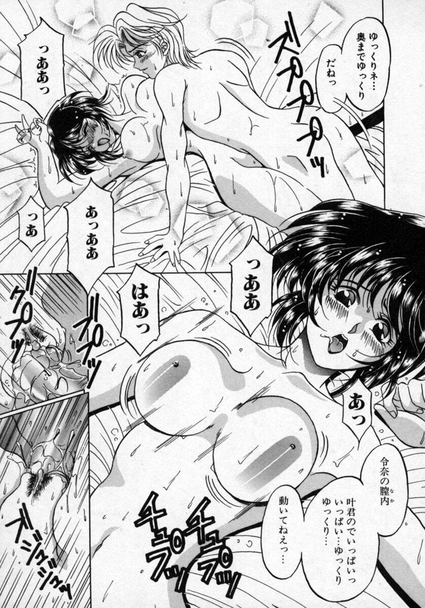Hana no Kage   Shadow of Splendor 79