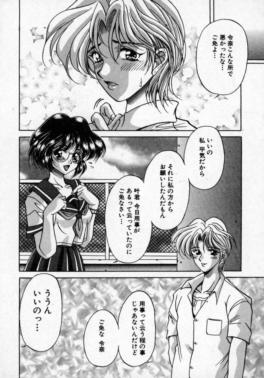 Hana no Kage   Shadow of Splendor 93