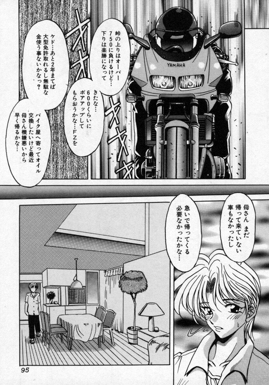 Hana no Kage   Shadow of Splendor 95