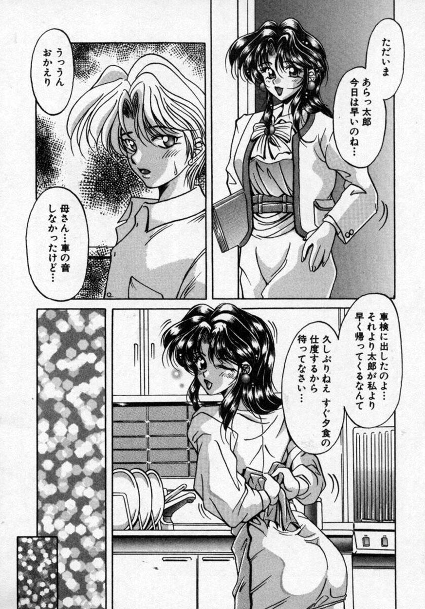 Hana no Kage   Shadow of Splendor 96
