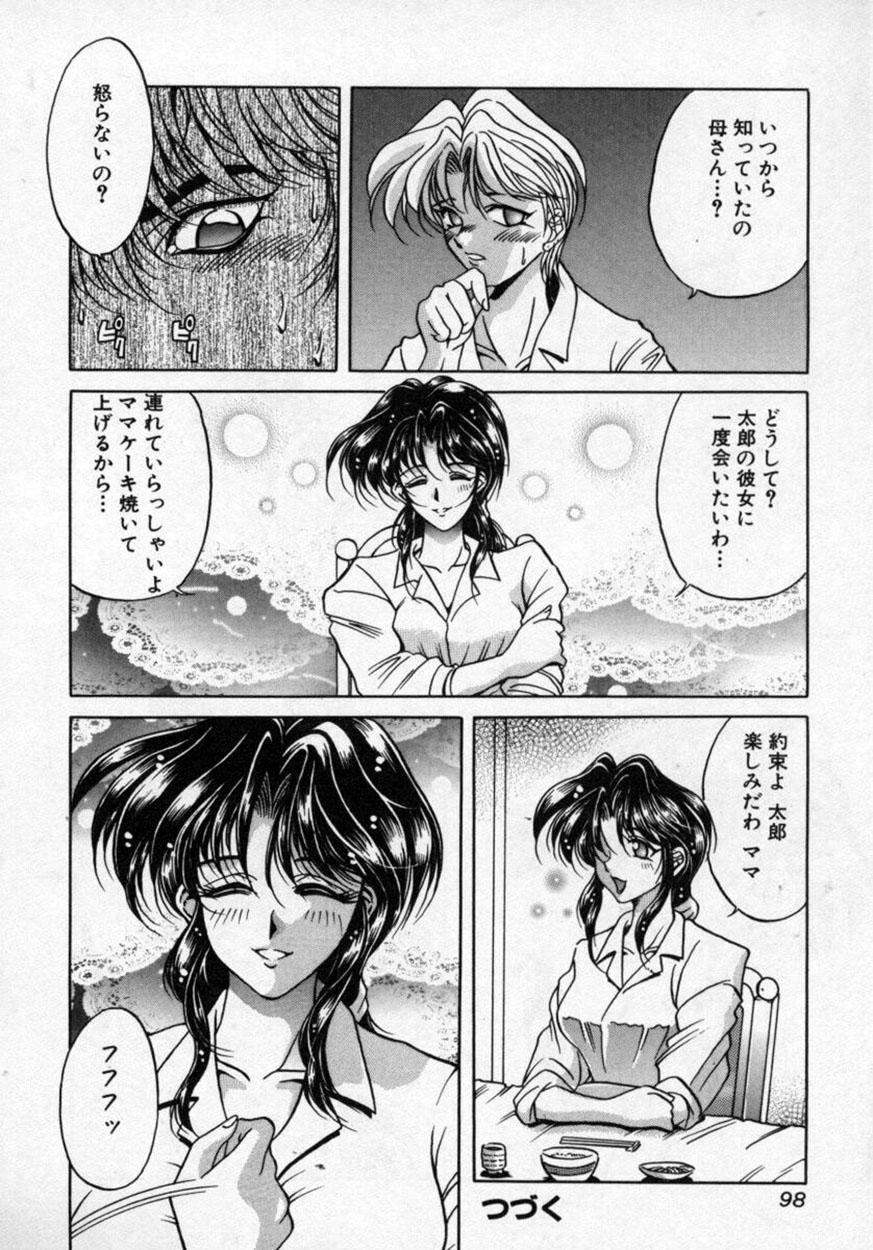 Hana no Kage   Shadow of Splendor 98