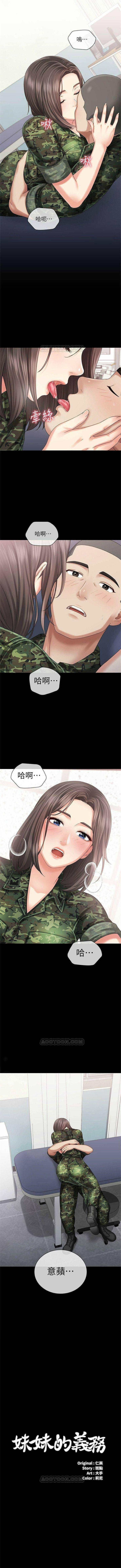 (週6)妹妹的義務 1-19 中文翻譯(更新中) 111