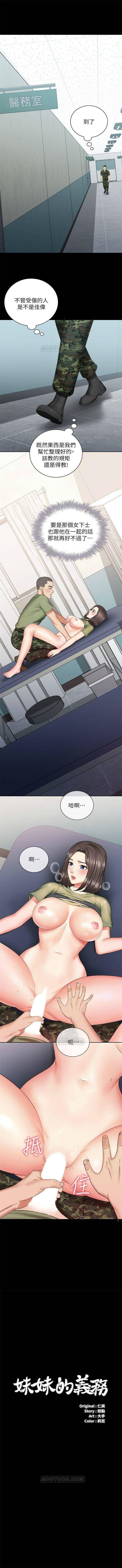 (週6)妹妹的義務 1-19 中文翻譯(更新中) 119